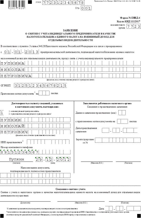 форма енвд 2 код по кнд 1112012 от 11 12 2012